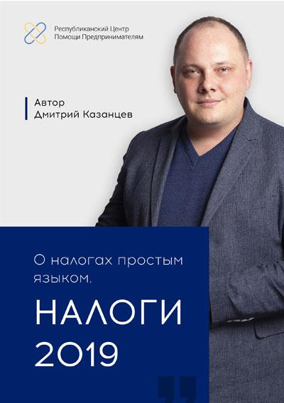 Дмитрий Казанцев. О налогах простым языком. НАЛОГИ 2019