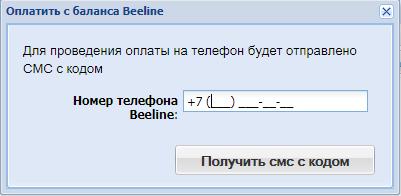 Ввести номер Beeline