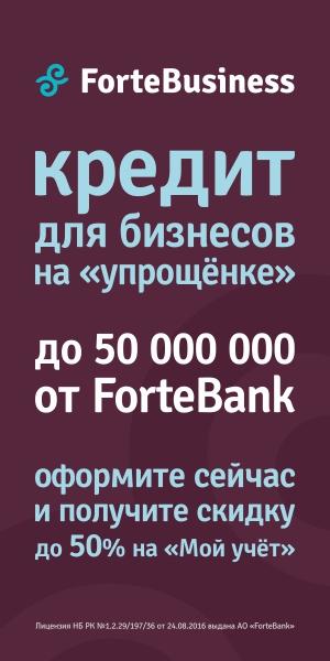 Акция от Fortebank и Мой учет.kz
