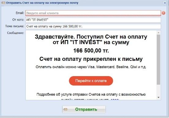 Онлайн-счет