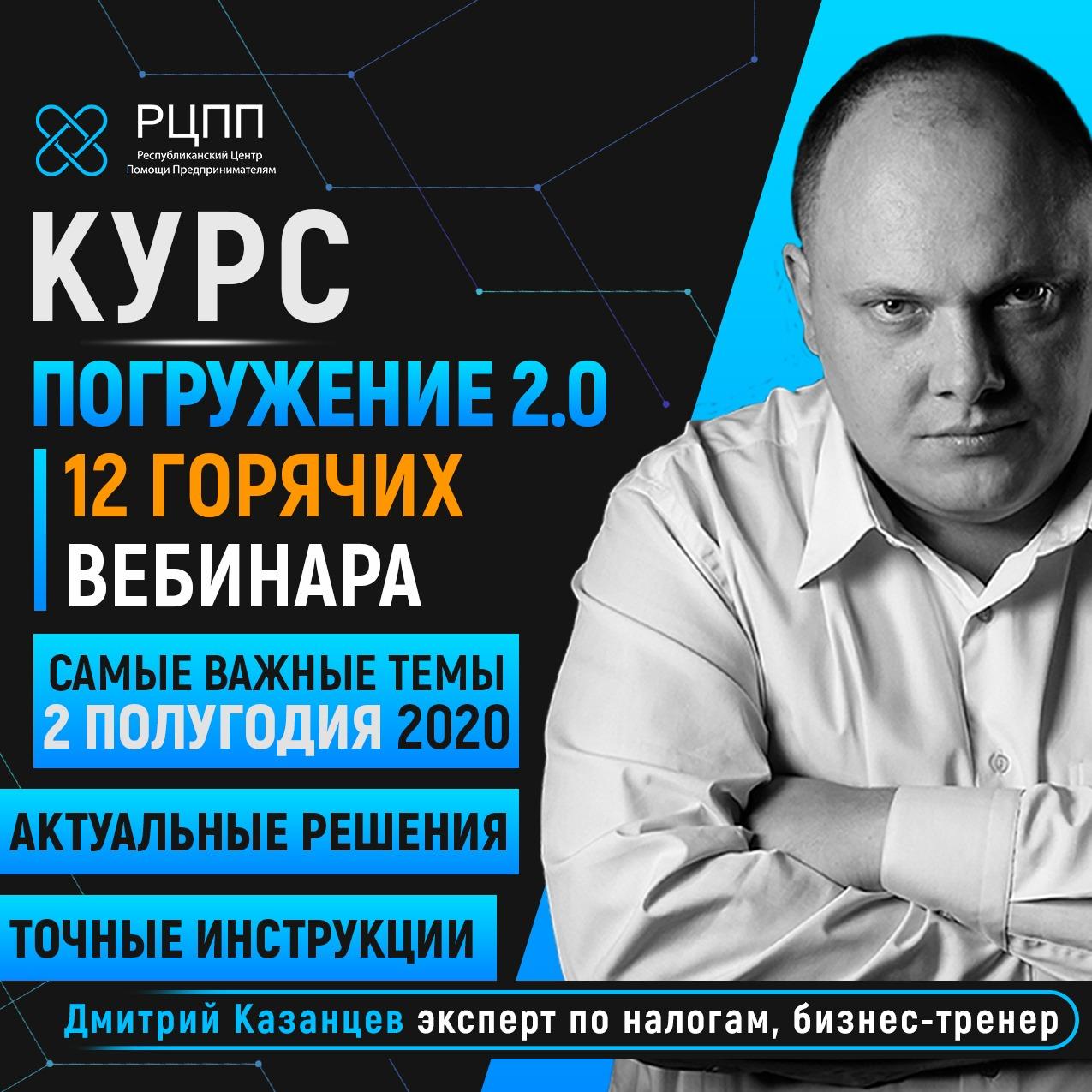 ПОГРУЖЕНИЕ 2.0 от Дмитрия Казанцева